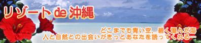 新スポット続々登場!沖縄ツアー特集