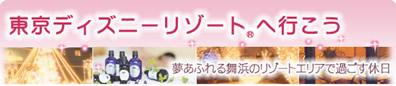 東京ディズニーリゾートR旅行特集