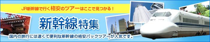 JR新幹線特集