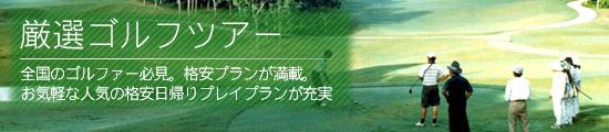 ゴルフ格安パック特集【厳選ゴルフツアー】