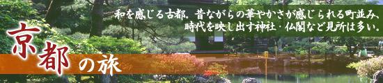 花・新緑・紅葉・雪景色【四季折々、京都の旅】