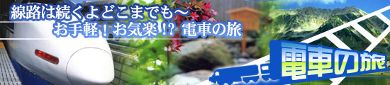 新幹線・特急で便利!【お手軽・お気楽!電車・列車の旅】