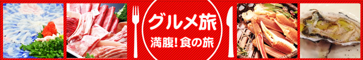 グルメ・名物・おいしいツアー【満腹!食の旅】