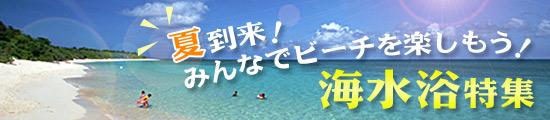 海水浴格安ツアー特集【ビーチでバケーション!海水浴ツアー】