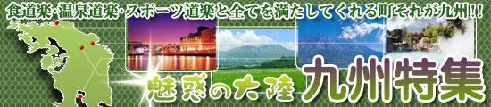 九州格安ツアー特集【食・温泉・魅惑の九州】