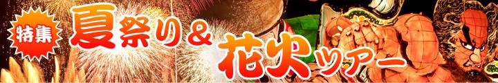 花火大会・夏祭り格安ツアー特集