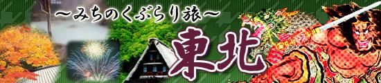 東北おすすめツアー特集【ぶらりとみちのく旅〜東北ツアー】