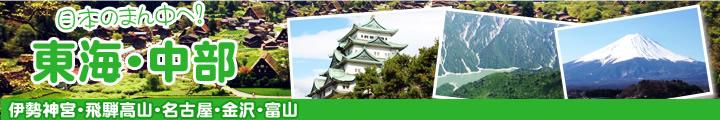日本のまん中へ!【東海・中部エリア】特集